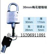 Buy cheap 30 plum chrome lock from wholesalers