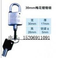 Buy cheap 30 plum chrome lock from wholesalers
