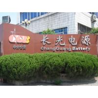 Wuhan Changguang Battery Co., Ltd