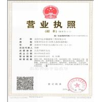 Liaoning QHHK Construction Material Technology Co.,LTD. Certifications