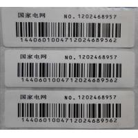 Wholesale Ammeter management RFID tags/ Electricity meter management RFID tag/ Meter management tag from china suppliers