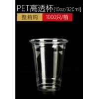 Buy cheap Cup 10oz 300ml PET 7.9g from wholesalers