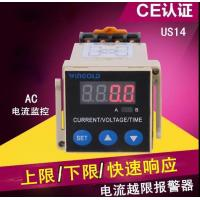 Wholesale Digital AC current limit alarm US14 from china suppliers