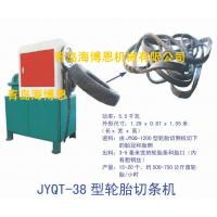 Wholesale Waste Tire Strip Cutter,Waste Tire Decomposition Machine from china suppliers