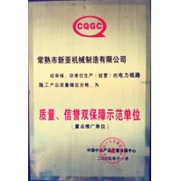 Changshu Xinya Machinery Manufacturing Co., Ltd. Certifications