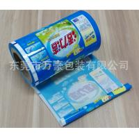 Wholesale Washing Powder Small Sachets Plastic Roll Film With Washing Powder Packaging Material from china suppliers
