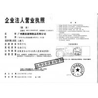 Guangzhou PengHuang Glassware Co.LTD Certifications