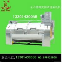 Buy cheap 200kg Children's clothing laundry machine,200kg Children's clothes Washing machine from wholesalers