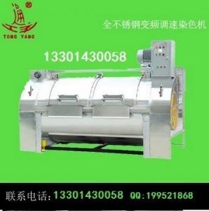 Buy cheap 200kg Children's clothing laundry machine,200kg Children's clothes Washing machine from wholesalers