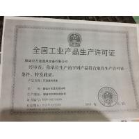 Liaocheng Wantong Ventilation Equipment Co., Ltd Certifications