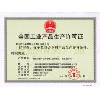 Pulixin Packaging Materials (Shanghai) Co., Ltd. Certifications