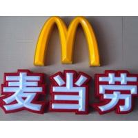 Wholesale outdoor sign letters  vacuum forming acrylic 3D letter outdoor signs business from china suppliers