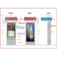 Wholesale Samsung 55 LCD Display Intelligent Bus Stop Passenger Information System from china suppliers