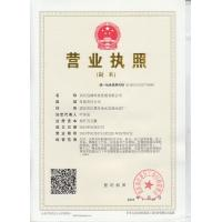 Wuhan Yuancheng Technology Development Co., Ltd. Certifications
