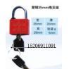 Buy cheap Plastic steel 35 plum lock from wholesalers