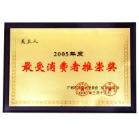 GUANGZHOU DANSHENG IMPORT & EXPORT CO.,LTD Certifications