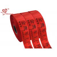 Wholesale Huge Polyester Custom Printed Ribbon 80mm Width for garment label from china suppliers