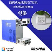 Wholesale Portable Jewelry Laser Marker for gold, silver,metal from china suppliers