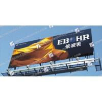 Wholesale Flex banner (frontlit &backlit) from china suppliers