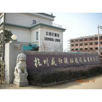 Hangzhou Wisdom Ecology Equipment Co.,Ltd