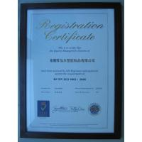 HONG ER PLASTIC MANUFACTURE LIMITED Certifications