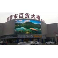 Wholesale Wall Mounted Outdoor Fixed Led Display / High Contrast High Resolution Led Display from china suppliers