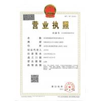 Dongguan Guoqiang Adhesive Tape Technology Co. Ltd. Certifications