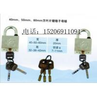 Wholesale 40.50.60 side blade chrome letter lock from china suppliers