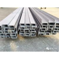 Wholesale U Channel Steel Sizes/JIS standard Hot Rolled U type Channel Steel Bar from china suppliers