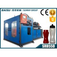 Wholesale 0 - 750ML Pvc Bottle Making Machine , Pvc Blowing Machine With Hydraulic System SRB50D-2C from china suppliers