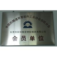 FORWA PRECISE PLASTIC MOULD CO.,LTD. Certifications