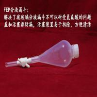 Wholesale FEP Separating Funnel from china suppliers