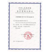 Shenzhen Upcera Dental Technology Co., Ltd. Certifications