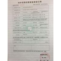 Wuhan Yuanao Trading Co., Ltd. Certifications