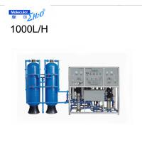 Wholesale 1000l/h water softener machine Industrial Deionized Water System from china suppliers
