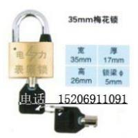 Wholesale 35 plum lock from china suppliers