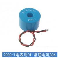 Wholesale Dl-ct08cl5 micro current transformer 30a/15ma 40a/20ma 50a/25ma 20a/10ma from china suppliers