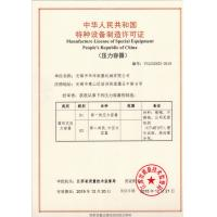 Wuxi Huayang Dyeing Machinery Co., Ltd. Certifications