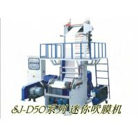 Wholesale HDPE Mini Blown Film Extrusion Machine Shopping Bag Production from china suppliers