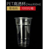 Wholesale Top quality  Best Sale 24OZ 700ml disposable PET plastic sauce and jam portion cup stock from china suppliers