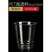 Wholesale PET Plastic Type and Plastic Material disposable juice cup, 8oz disposable logo plastic cups from china suppliers