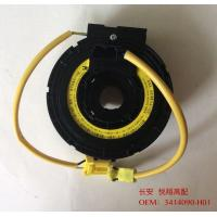 Wholesale ISO Auto Electrical Parts Domestic Changan Beiqi SRS Airbag Spiral Spring Coil from china suppliers