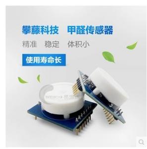 Wholesale Free shipping Climbing technology DS-HCHO formaldehyde sensor serial output sensor formaldehyde sensor has been calibrat from china suppliers
