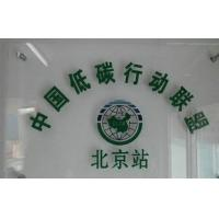 Wholesale Wall Mounted Acrylic Sign Board For Comapny Name , 8mm Thickness from china suppliers