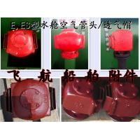 China E, ES type water tank air pipe head, pressure - carrying tank air cap on sale