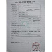 TaiKeMing (Dongguan) Membrane Products Technology Ltd. Certifications