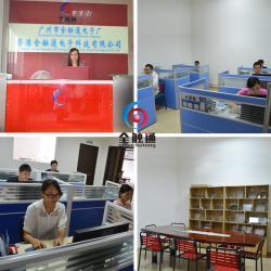 Guangzhou Baiyun Shijing Quanchutong Electronic Factory