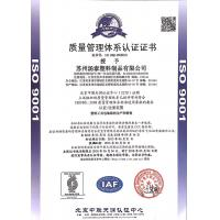Suzhou Tantara Plastic Products Co.,Ltd Certifications