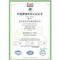 Uniqpack FIBC Packaging Co., Ltd. Certifications