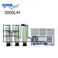 Wholesale Industrial Boiler Water Softener System Regeneration brine tank from china suppliers